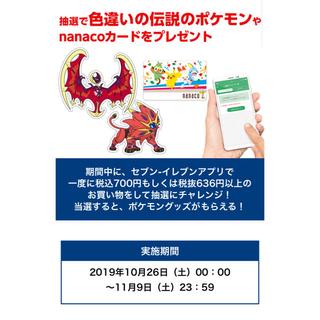 ポケモン - ポケモン 伝説のポケモン シリアル番号