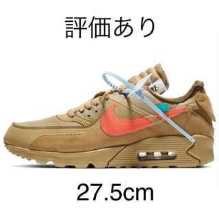 NIKE - Off-White AM90 Desert Ore 27.5cm