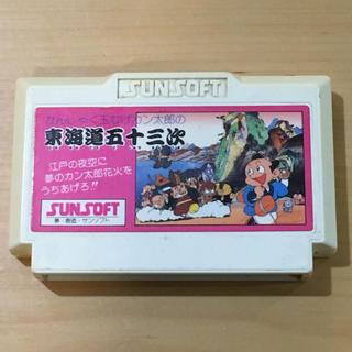 ファミリーコンピュータ(ファミリーコンピュータ)の送料無料 FCソフト ファミコンソフト東海道五十三次(家庭用ゲームソフト)