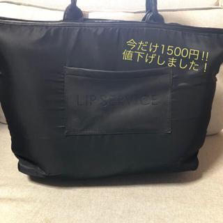 リップサービス(LIP SERVICE)の今だけ1500円‼︎‼︎‼︎値下げしました‼︎‼︎(トートバッグ)