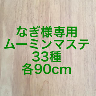 リトルミー(Little Me)のなぎ様専用 ムーミン マスキングテープ 33種 切り売り 各90cm(テープ/マスキングテープ)