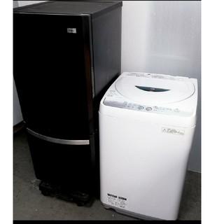 冷蔵庫 洗濯機 人気のブラック 単身セット 1人暮らしセット