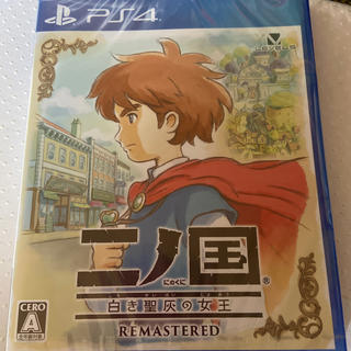 PlayStation4 - 新品 未使用 二ノ国 白き聖灰の女王 REMASTERED PS4