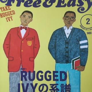 雑誌 free&easy 2011年2月号