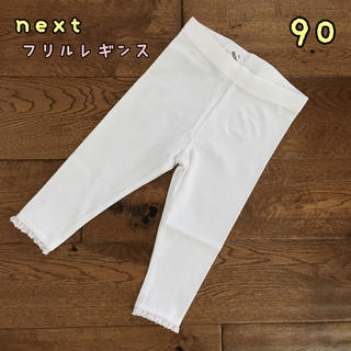 ネクスト(NEXT)の新品♡next♡裾フリル付きレギンス 白 90(パンツ/スパッツ)
