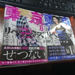 講談社 - 東京卍リベンジャーズ 6巻~14巻 最新刊 セット販売
