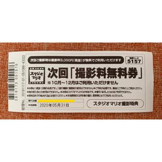 キタムラ(Kitamura)のスタジオマリオ 次回「撮影料無料券」(その他)