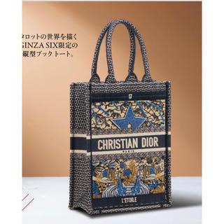 Christian Dior - 最新作❗️かなりレア❗️銀座シックス限定 ディオール ブックトート