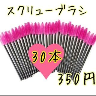 スクリューブラシ マツエクブラシ 30本(コフレ/メイクアップセット)