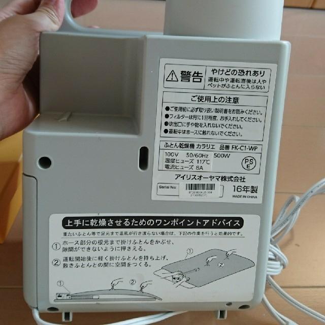 アイリスオーヤマ(アイリスオーヤマ)のアイリスオーヤマ 布団乾燥機 スマホ/家電/カメラの生活家電(衣類乾燥機)の商品写真