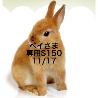 スヌーピー(SNOOPY)の★11/17★ベイさま専用ページ/S150(その他)