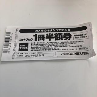 キタムラ(Kitamura)のカメラのキタムラ フォトブック1冊半額券(その他)