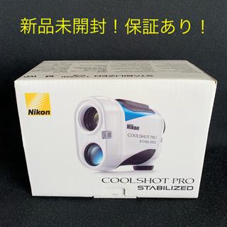 Nikon - 新品未開封!  Nikon COOLSHOT PRO STABILIZED