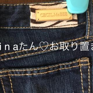 セシルマクビー(CECIL McBEE)のセシルマクビーのジーンズお取り置き(デニム/ジーンズ)