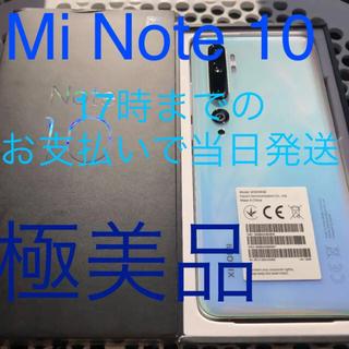 ANDROID - 極美品 Xiaomi mi note 10 WHITE