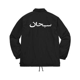 Supreme - Supreme ARABIC logo coaches jacket