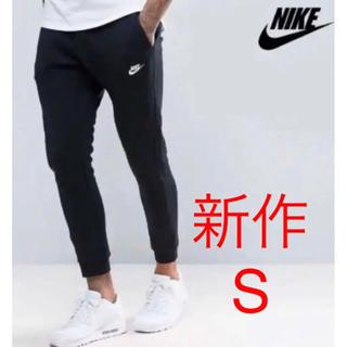 NIKE - 【新作最安値】新品 ナイキ フレンチテリー ジョガーパンツ ブラック S‼️