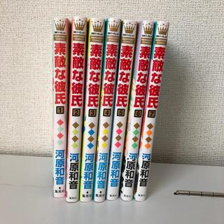 シュウエイシャ(集英社)の素敵な彼氏 1~7巻(少女漫画)