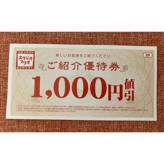 キタムラ(Kitamura)のスタジオマリオ ご紹介優待券(割引券)(その他)