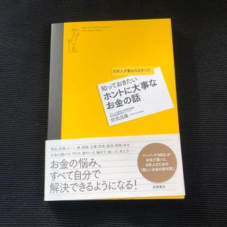 知っておきたいホントに大事なお金の話 日本人が教わらなかった(ビジネス/経済)