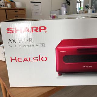 SHARP - SHARP ヘルシオ トースター