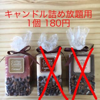 コーヒーキャンドル(詰め放題用)(アロマ/キャンドル)