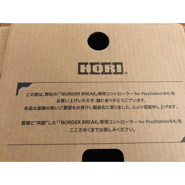 BORDER BREAK 専用コントローラー エンタメ/ホビーのゲームソフト/ゲーム機本体(家庭用ゲーム機本体)の商品写真