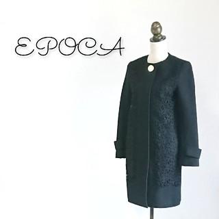 エポカ(EPOCA)のなな様専用 EPOCA エポカ ロングコート(ロングコート)
