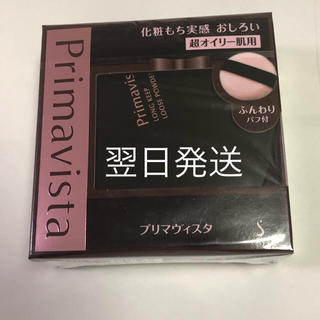 Primavista - ブラックプリマ 化粧持ち実感 おしろい