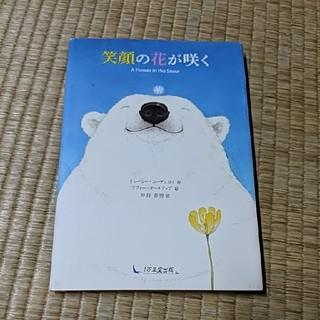 【11】笑顔の花が咲く