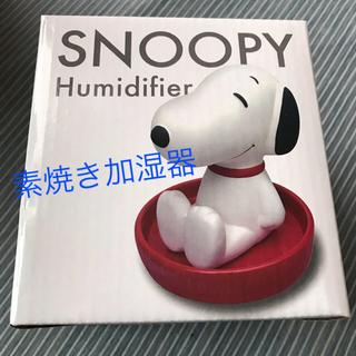 スヌーピー(SNOOPY)のスヌーピー素焼き加湿器 新品未使用(加湿器/除湿機)