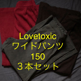 lovetoxic - ラブトキ ワイドパンツ セット 150