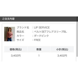 リップサービス(LIP SERVICE)のリップサービス♡ベルト付きフレアスリーブBL(カットソー(長袖/七分))