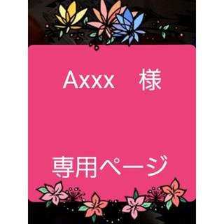 ニシマツヤ(西松屋)の専用ページ(その他)