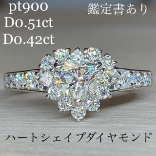 pt900 極上 ハートシェイプダイヤモンドリング 計D0.931ct 鑑定書有