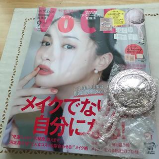 コウダンシャ(講談社)のVoCE9月号本誌、ハンドミラー、貼込付録(美容)