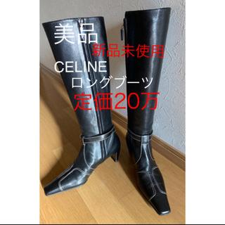 セリーヌ(celine)の半額以下 CELINE セリーヌロングブーツ新品未使用ブラックレザー23.5cm(ブーツ)