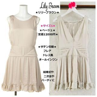 リリーブラウン(Lily Brown)の★Lilybrown★リリーブラウン★サテンワンピース風ドレス★オールインワン1(その他ドレス)