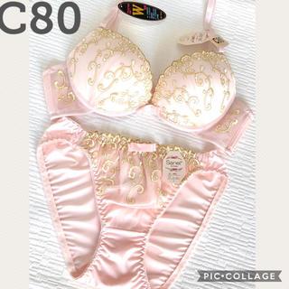 ブラジャー&ショーツ♡C80☆淡いピンク生地にゴールドの刺繍が可愛い☆谷間MAX(ブラ&ショーツセット)