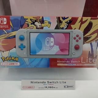 Nintendo Switch - Nintendo Switch Lite  本体 ザシアン ザマゼンタ
