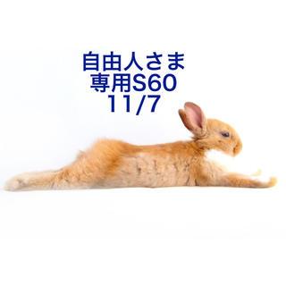 スヌーピー(SNOOPY)の★11/17★自由人さま専用ページ/S60(その他)