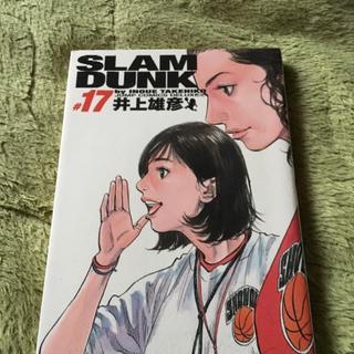 スラムダンク 完全版 17巻