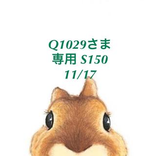 スヌーピー(SNOOPY)の★11/17★Q1029さま専用ページ/S150&無50(その他)