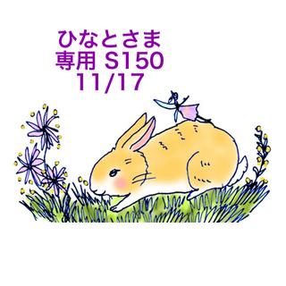 スヌーピー(SNOOPY)の★11/17★ひなとさま専用ページ/S150(その他)