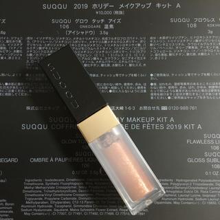 SUQQU - ⭐︎新品未使用⭐︎スック クリスマスコフレA  グロウタッチアイズ 106 温焦