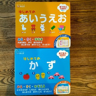 ゲントウシャ(幻冬舎)の音で学ぶ「はじめてのあいうえお」 「はじめてのかず」 2冊セット(人文/社会)