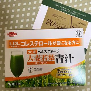 大正製薬 - 大正ヘルスマネージ 大麦若葉青汁