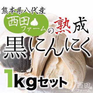 熊本県八代産 熟成 黒にんにく 1kgセット(野菜)
