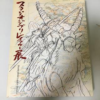 スタジオジブリレイアウト展(アート/エンタメ)