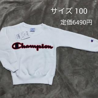 Champion - 【新品未使用】Champion トレーナー スウェット 100cm